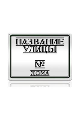 Табличка на дом Техно