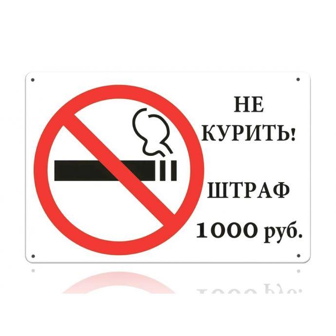 плакатики не курить картинки