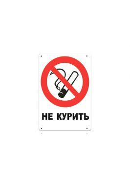 Металлическая табличка Не курить