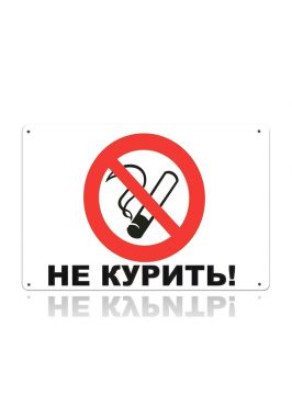 Металлическая табличка Не курить - пожарная безопасность