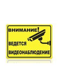 Внимание! Видеонаблюдение желтая