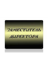 Заместитель директора Gold