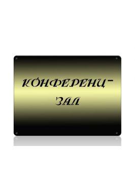 Табличка конференц-зал серии Gold