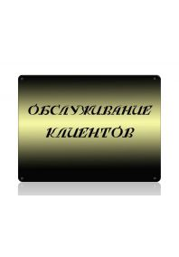 Обслуживание клиентов Gold