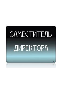 Табличка Заместитель диретора серии Сапфир