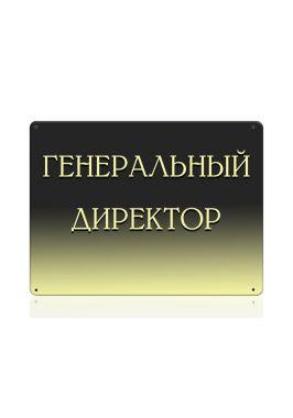 Табличка Генеральный директор серии Рассвет
