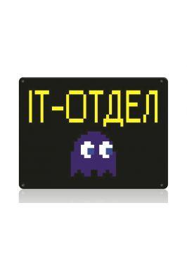 Табличка IT-отдел серии Пиксель