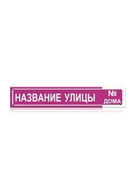 Адресная табличка purpur