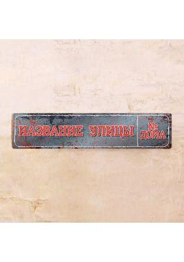 Адресная табличка Grunge 3