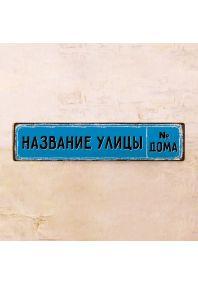 Адресная табличка Blue