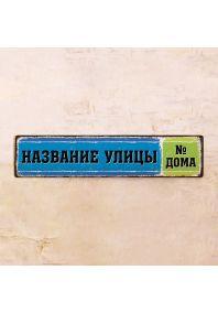 Яркая адресная табличка Blue/Green