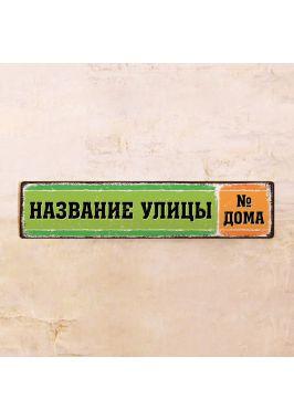 Яркая адресная табличка Green/Orange
