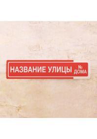 Стандартная адресная табличка (Красная)