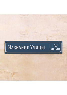 Классическая адресная табличка (Синий)