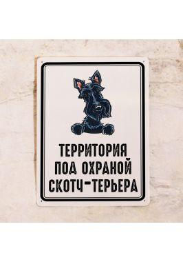 Табличка Территория под контролем скотч терьера