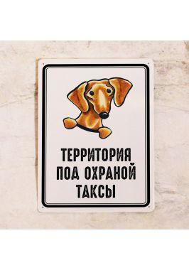 Табличка Территория под контролем таксы
