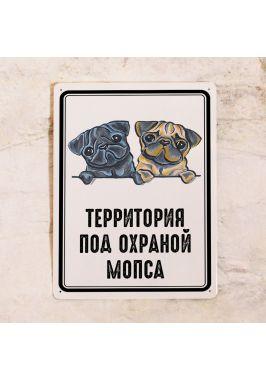 Табличка Территория под контролем мопса