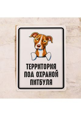 """Табличка """"Осторожно злая собака"""" прикольная"""