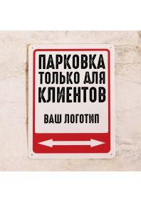Парковочная табличка с лого