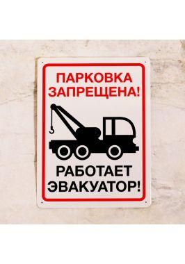 Табличка парковка запрещена