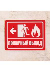 Пожарный выход - налево