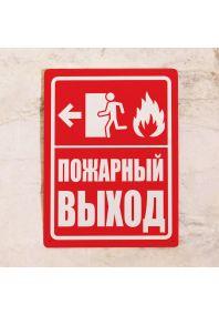 Пожарный выход - налево вертикальная