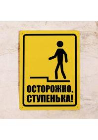 Осторожно, ступенька вверх
