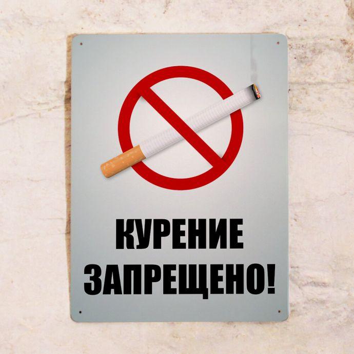 Знак курение запрещено гост 2018 картинка размер