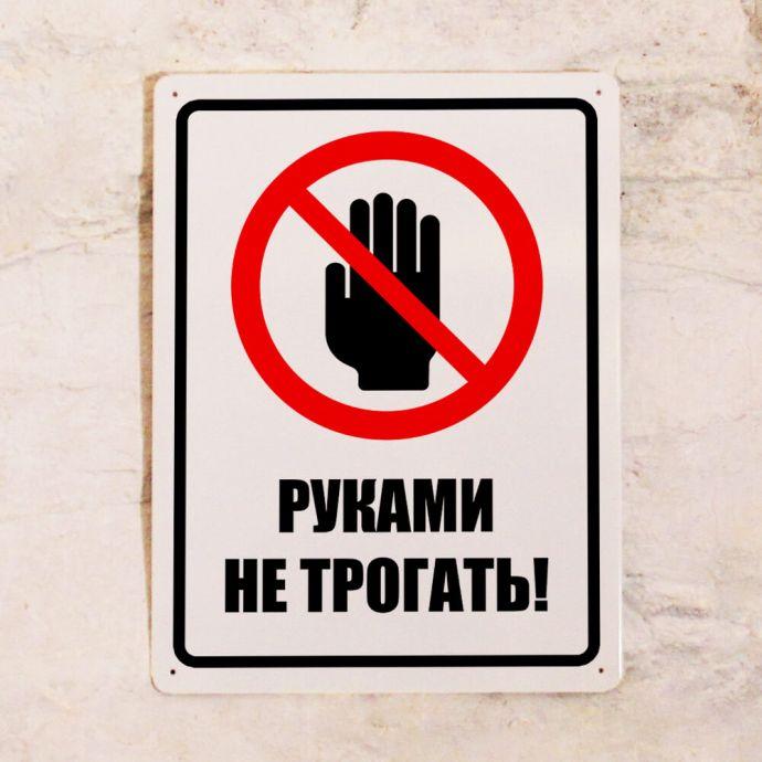 Галочка, картинки руками не трогать