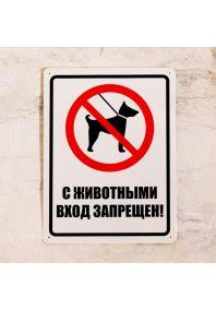 С животными вход запрещен
