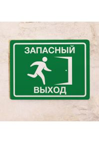 Знак Запасный выход