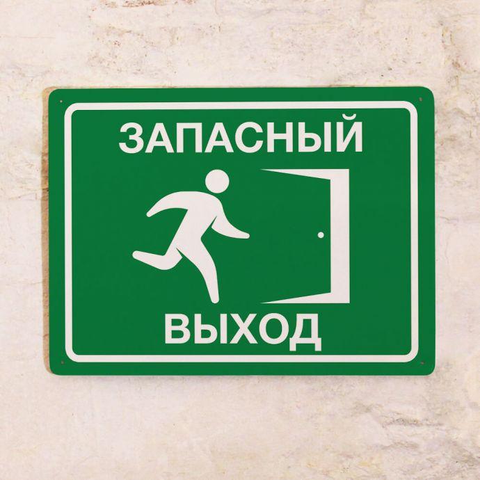 картинки с табличкой запасный выхода образец решения