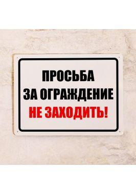 Табличка За ограждение не заходить