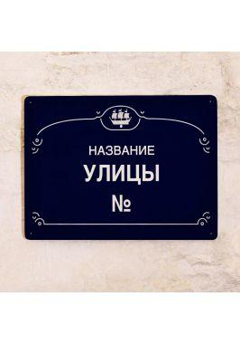 Табличка с номером дома в стиле Санкт-Петербурга