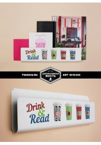Металлический карман Drink&Read