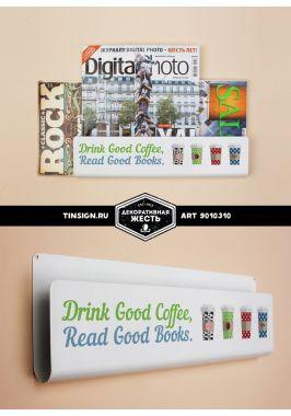 Настенная газетница Хороший кофе, хорошие книги