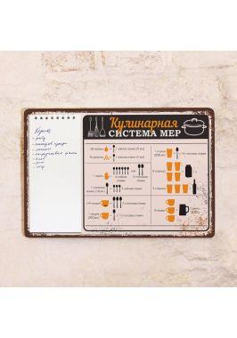 Табличка с блокнотом Кулинарная система мер