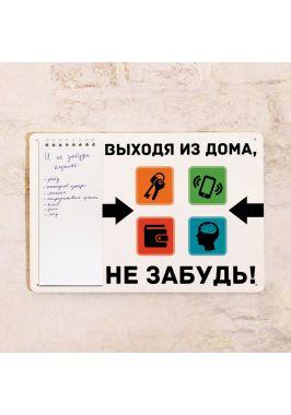 Табличка с блокнотом Не забудь!