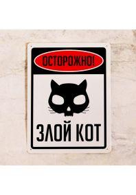 Табличка Злой кот