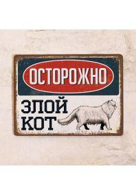 Табличка Злой кот - Персидский