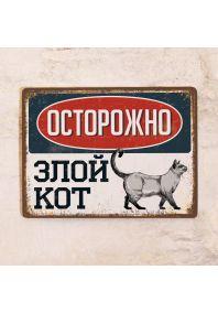 Табличка Злой кот - Сиамский