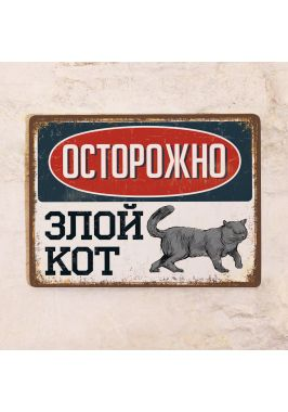 Табличка Злой кот - Британский