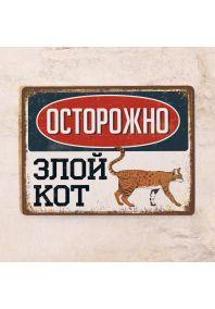 Табличка Злой кот - Бенгальский