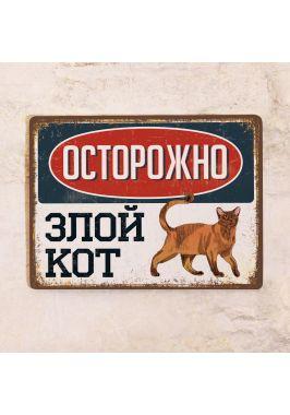 Табличка Злой кот - Рыжий