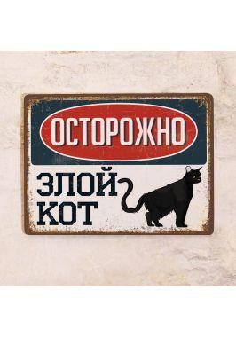Табличка Злой кот - Черный