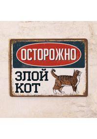 Табличка Злой кот - Лесной