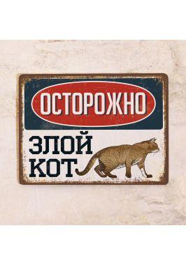 Табличка Злой кот - Полосатый