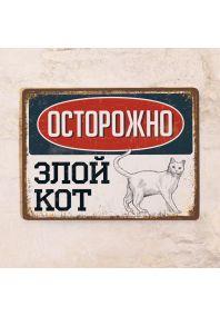 Табличка Злой кот - Белый