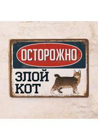 Табличка Злой кот - Бобтейл