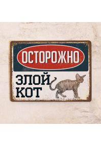 Табличка Злой кот - Сфинкс